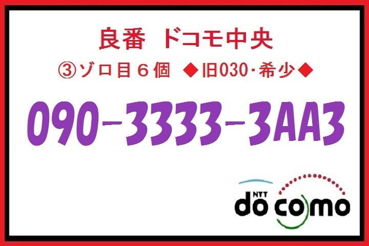 良番 ドコモ中央 090-3333-3AA3 ◆旧030・希少番号◆ A=偶数・同番