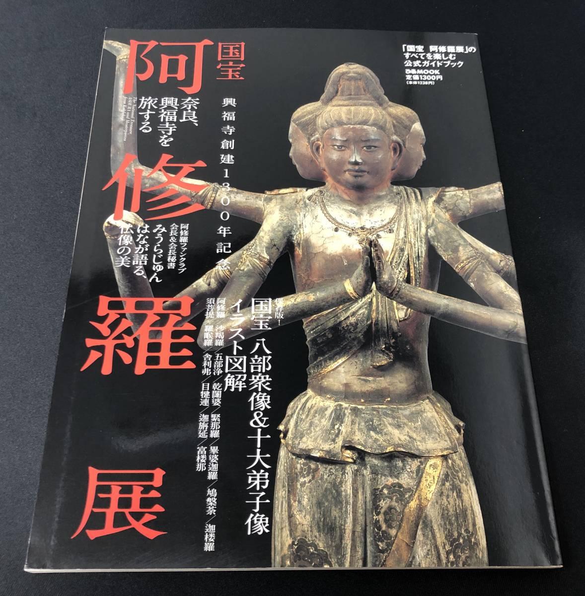 国宝阿修羅展のすべてを楽しむ公式ガイドブック 興福寺 仏像 阿修羅像 八部衆像 十大弟子像 _画像1