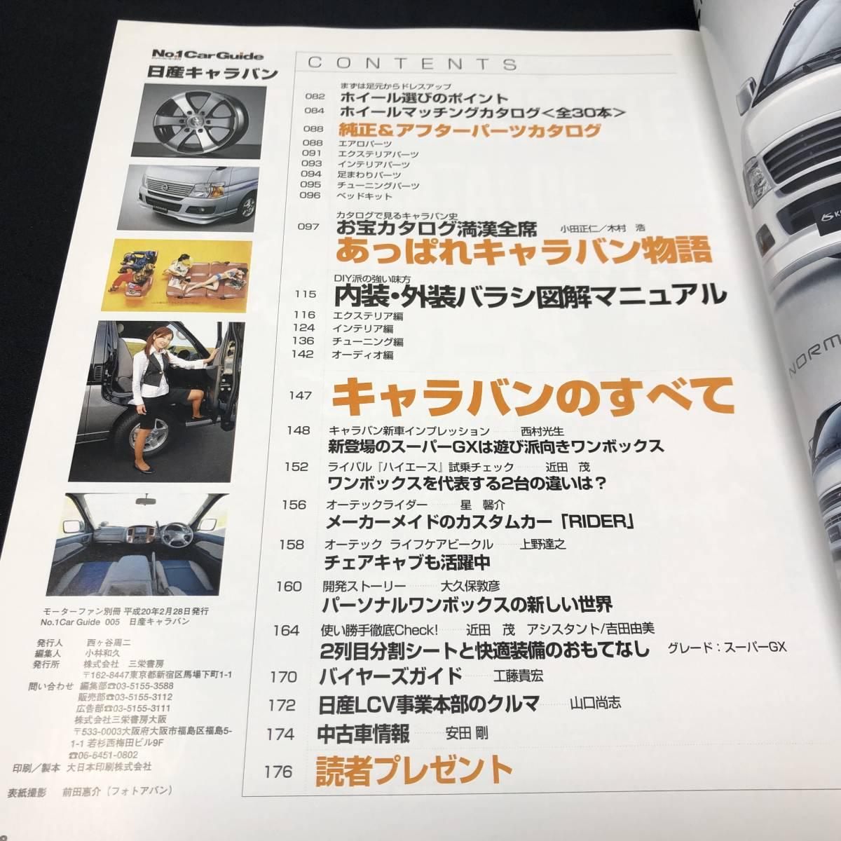 日産キャラバン E25キャラバンの定番メンテナンス&カスタマイズ トランスポーター キャンパー _画像3