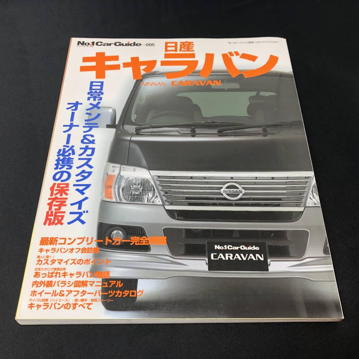 日産キャラバン E25キャラバンの定番メンテナンス&カスタマイズ トランスポーター キャンパー