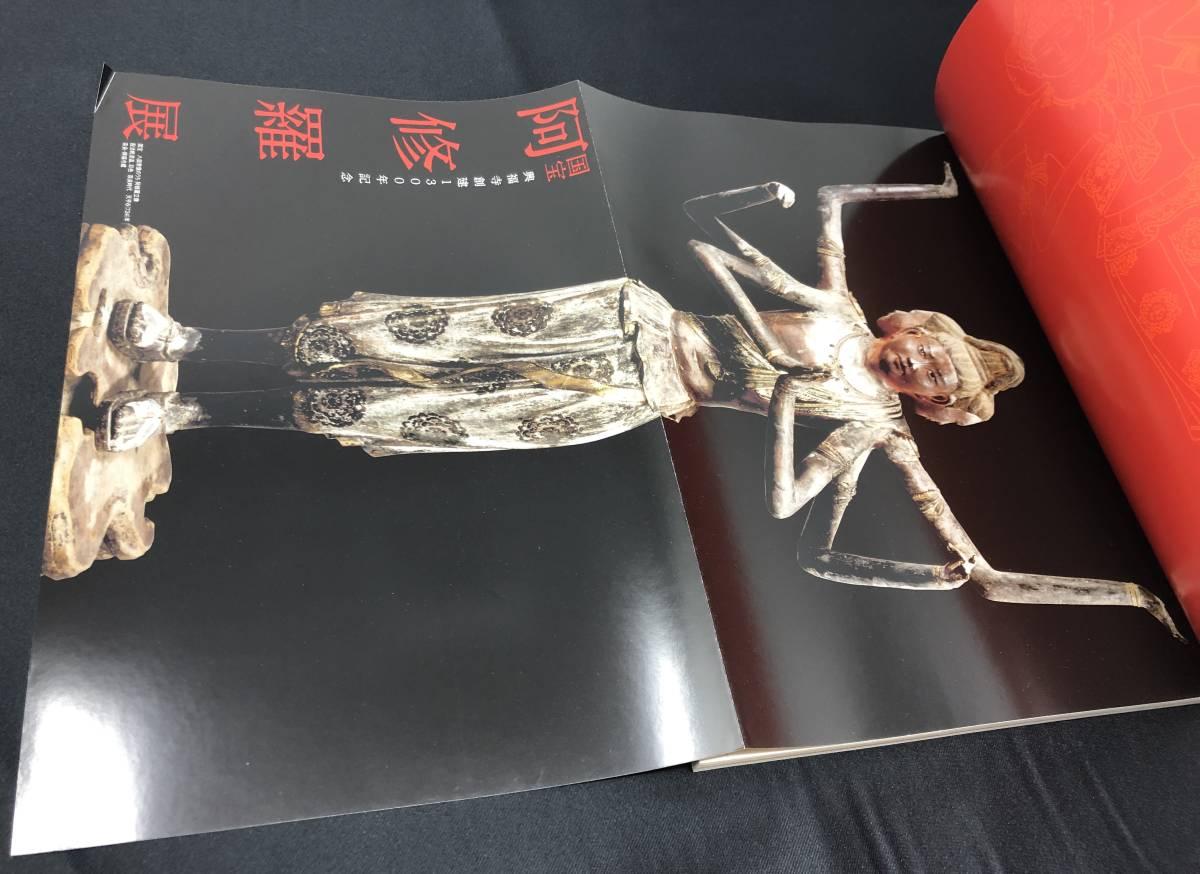 国宝阿修羅展のすべてを楽しむ公式ガイドブック 興福寺 仏像 阿修羅像 八部衆像 十大弟子像 _画像2