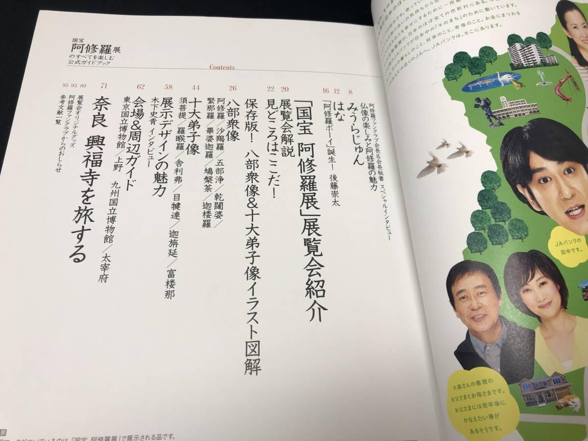 国宝阿修羅展のすべてを楽しむ公式ガイドブック 興福寺 仏像 阿修羅像 八部衆像 十大弟子像 _画像3