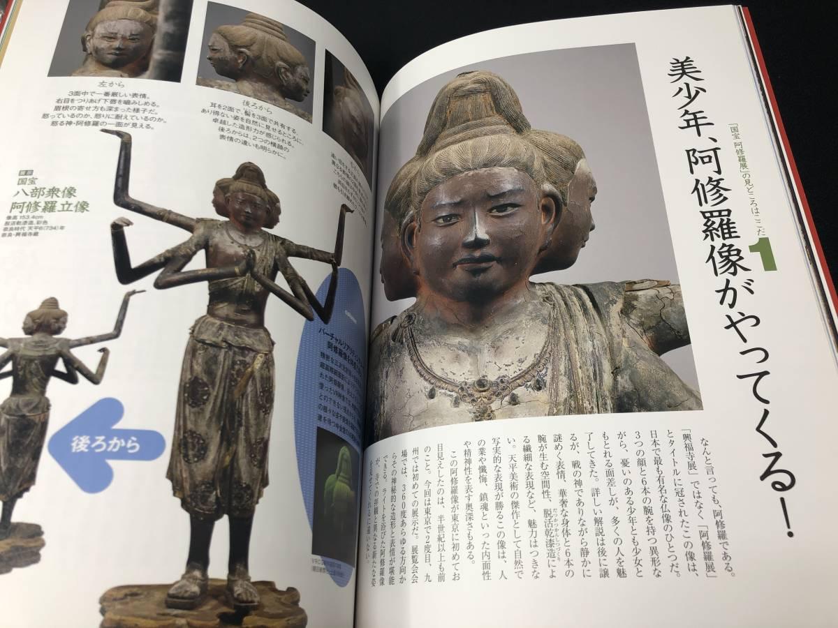 国宝阿修羅展のすべてを楽しむ公式ガイドブック 興福寺 仏像 阿修羅像 八部衆像 十大弟子像 _画像4