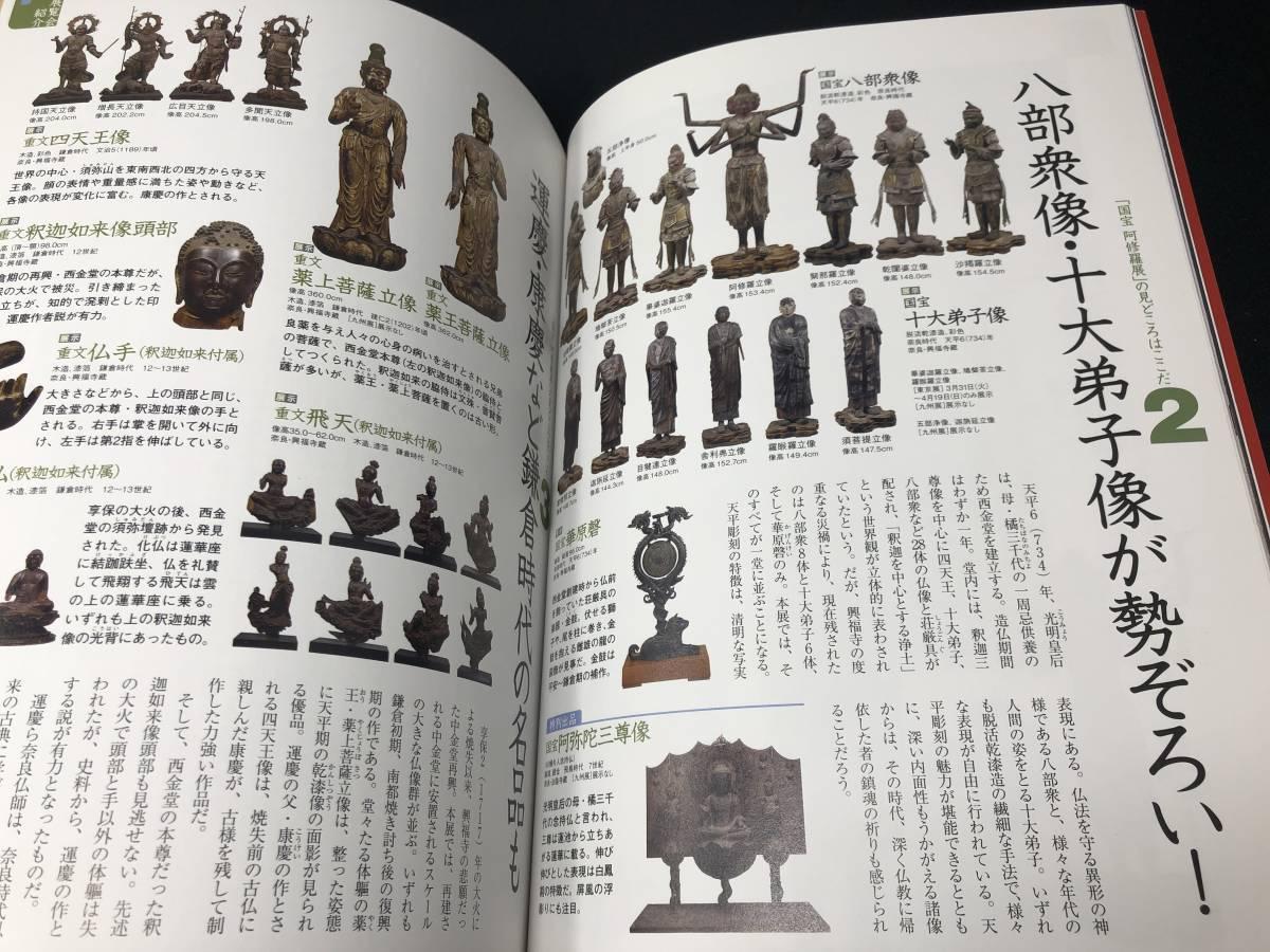 国宝阿修羅展のすべてを楽しむ公式ガイドブック 興福寺 仏像 阿修羅像 八部衆像 十大弟子像 _画像5