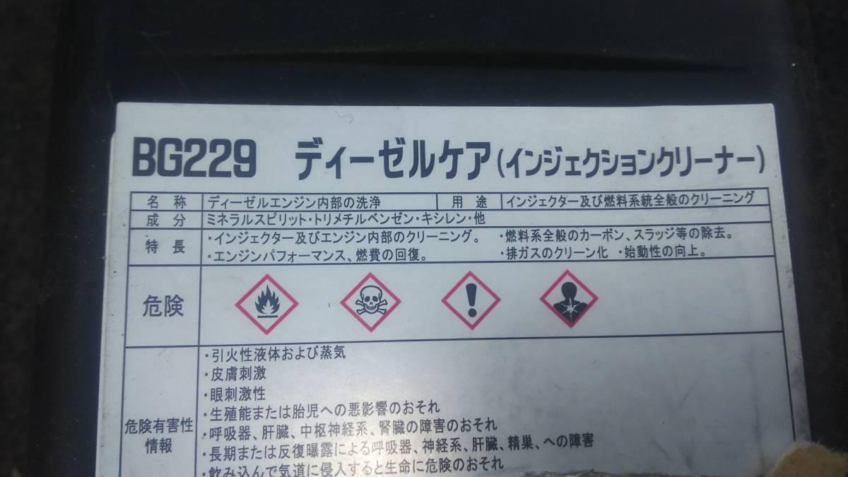 燃料系統洗浄ケミカル インジェクター クリーナー ディーゼルケア ディーゼル車 _画像3