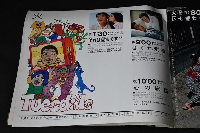 ■1975年 日本テレビ秋の新番組 パンフ 元祖天才バカボン はぐれ刑事 山盛り食堂 前略おふくろ様 コント55号のなんでそうなるの?_画像6