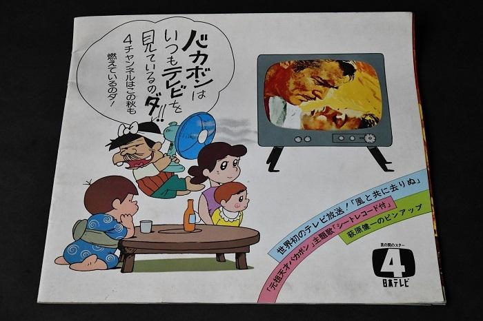 ■1975年 日本テレビ秋の新番組 パンフ 元祖天才バカボン はぐれ刑事 山盛り食堂 前略おふくろ様 コント55号のなんでそうなるの?