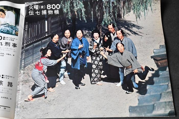 ■1975年 日本テレビ秋の新番組 パンフ 元祖天才バカボン はぐれ刑事 山盛り食堂 前略おふくろ様 コント55号のなんでそうなるの?_画像7