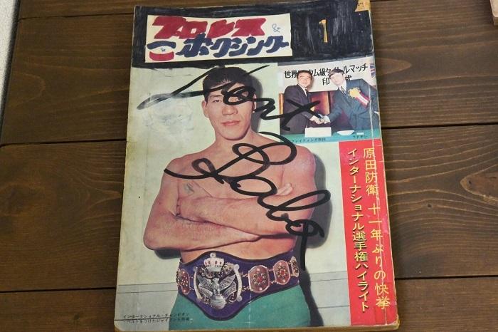 ■プロレス&ボクシング 37冊セット ベースボールマガジン社 1966~72年発行 ジャイアント馬場サイン有り_画像10