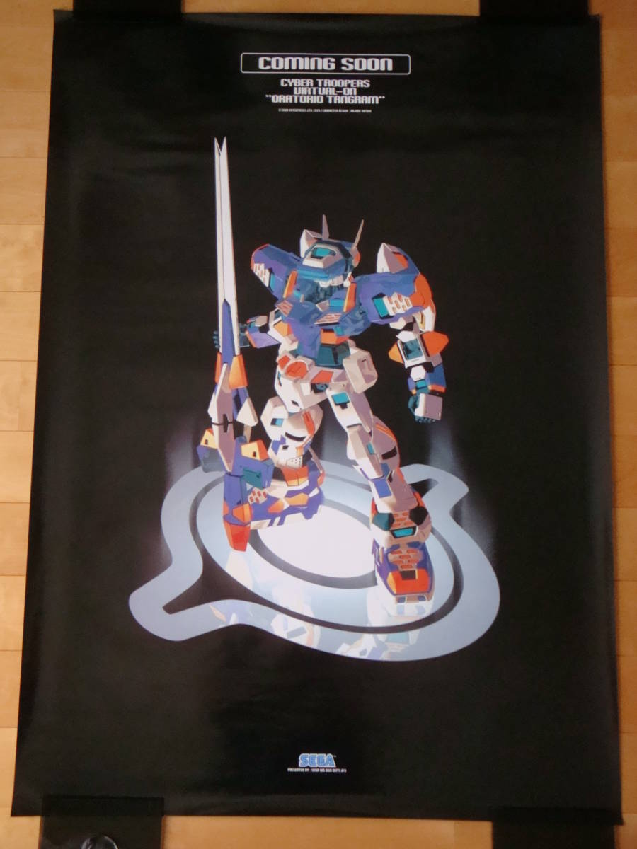 セガ 電脳戦機バーチャロン オラトリオ・タングラム アーケードポスター