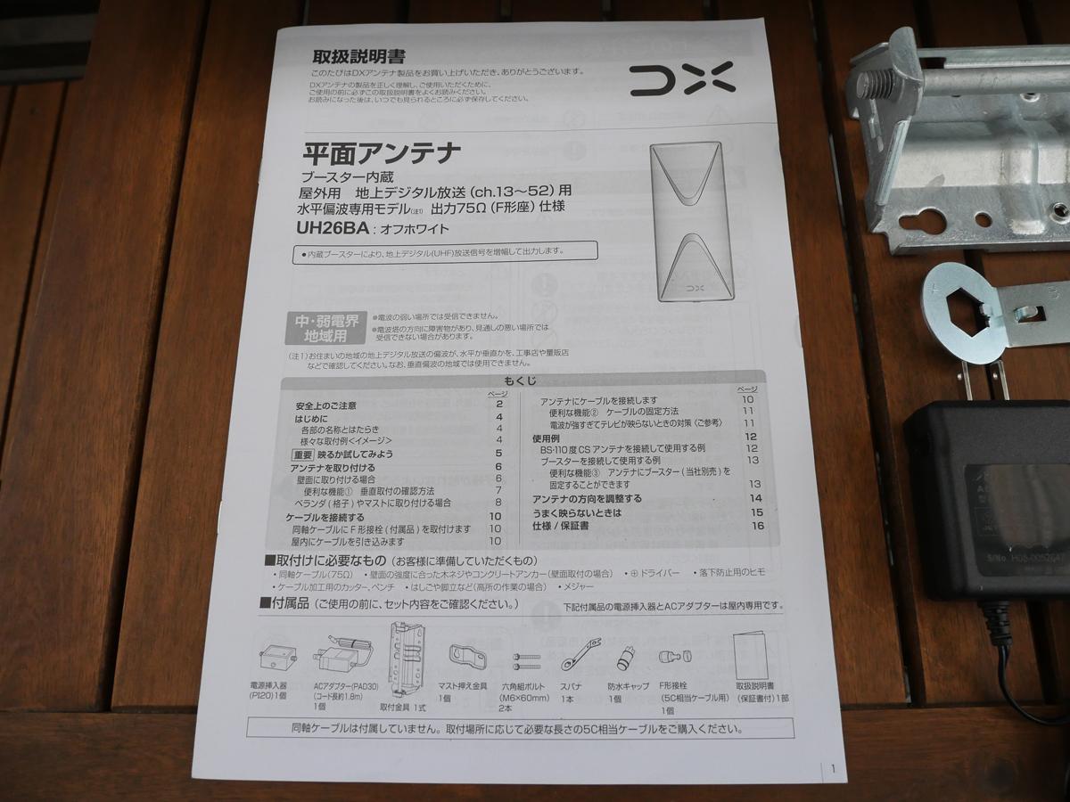 DXアンテナ 地上デジタルアンテナ UHF平面 ブースター内蔵 UH26BA_画像3