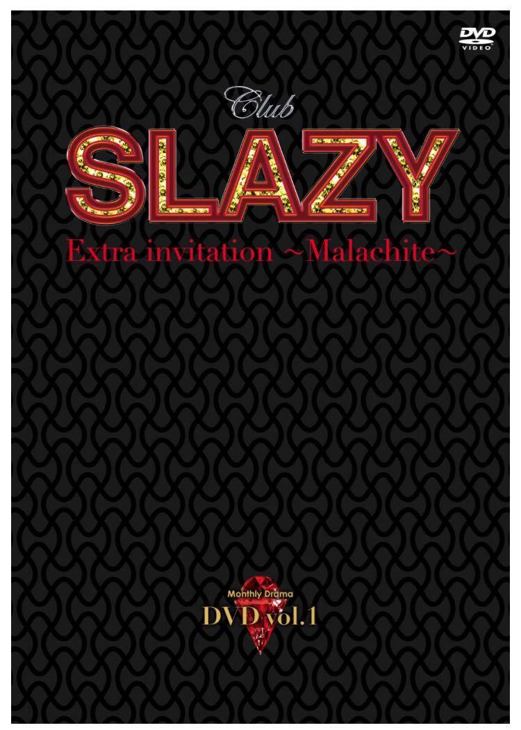 「Club SLAZY Extra invitation ~Malachite~」 vol.1 DVD