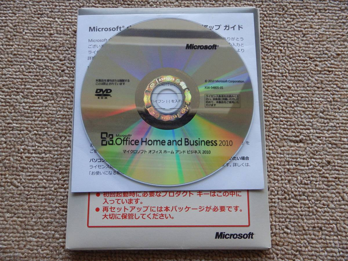 Microsoft Office Home and Business 2010 (送料込)