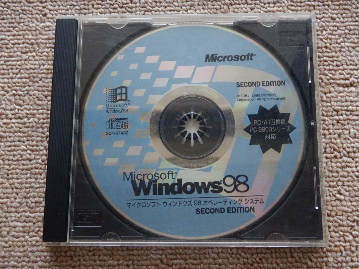 Microsoft Windows 98 Second Edition (送料込)
