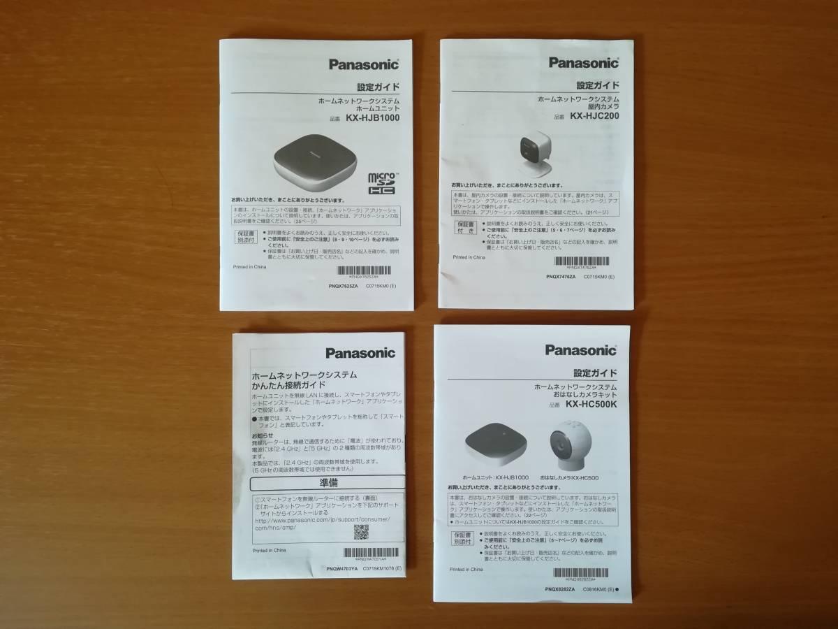 Panasonic ホームネットワーク おはなしカメラキット KX-HC500K、屋内カメラ KX-HJC200のセット_画像8