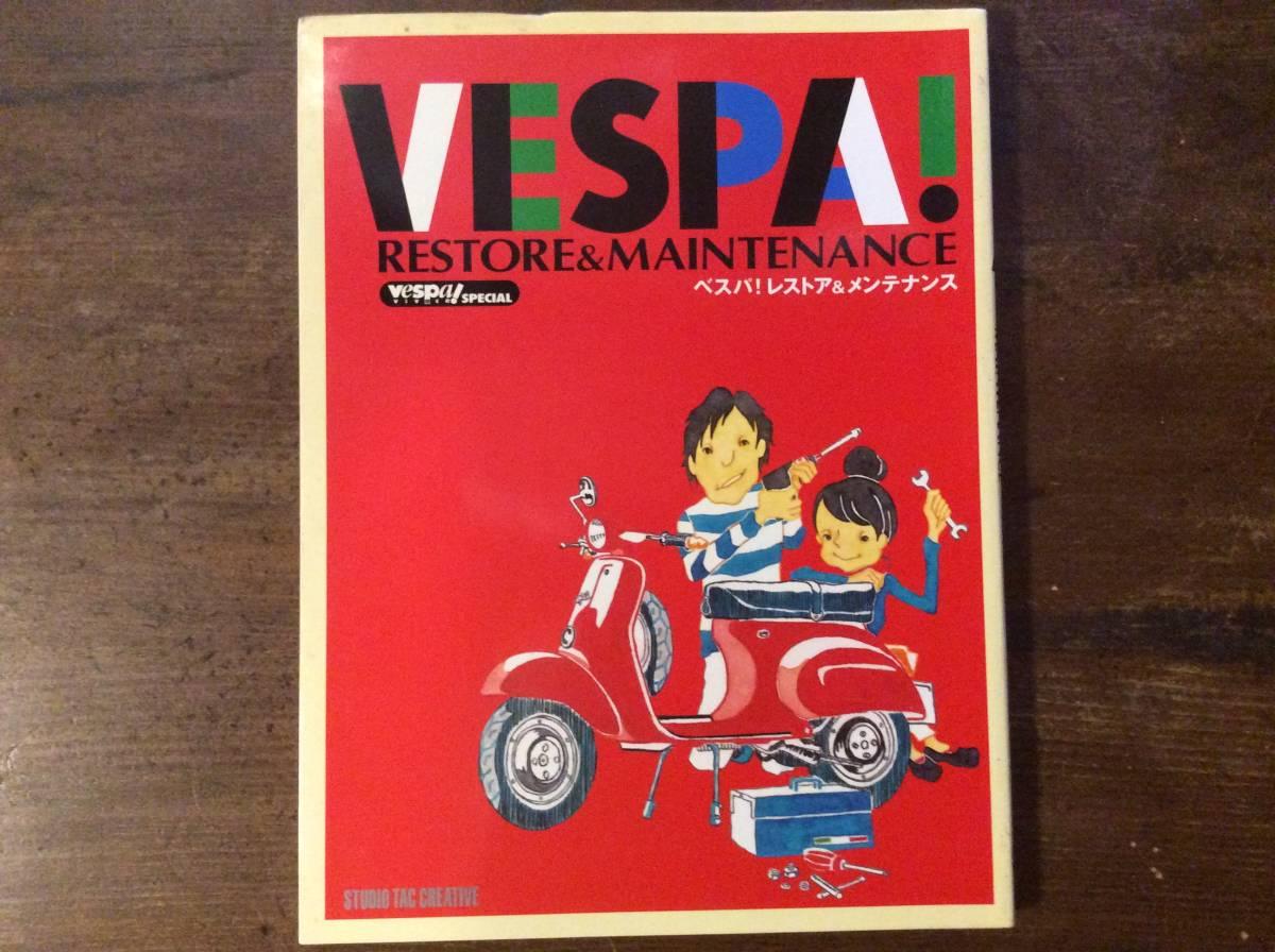 2004年スタジオタッククリエイティブ社「ベスパ!レストア&メンテナンス」鉄スクーター