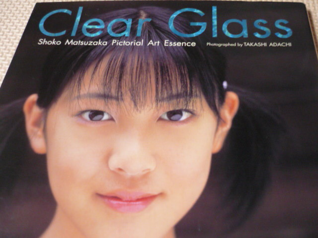 松坂祥子写真集Clear Glass 」送120~ セーラー服スクール水着など
