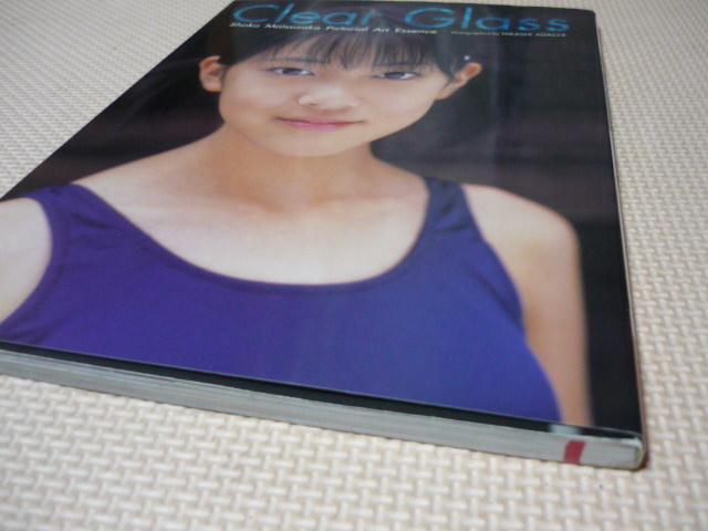 松坂祥子写真集Clear Glass 」送120~ セーラー服スクール水着など _画像2