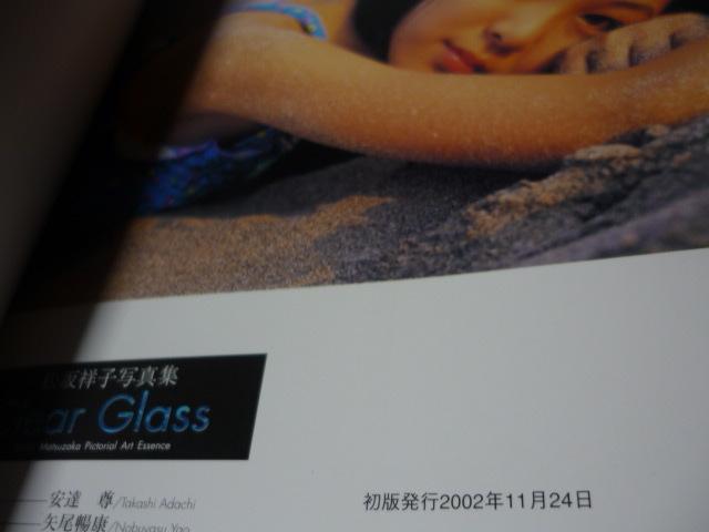 松坂祥子写真集Clear Glass 」送120~ セーラー服スクール水着など _画像9