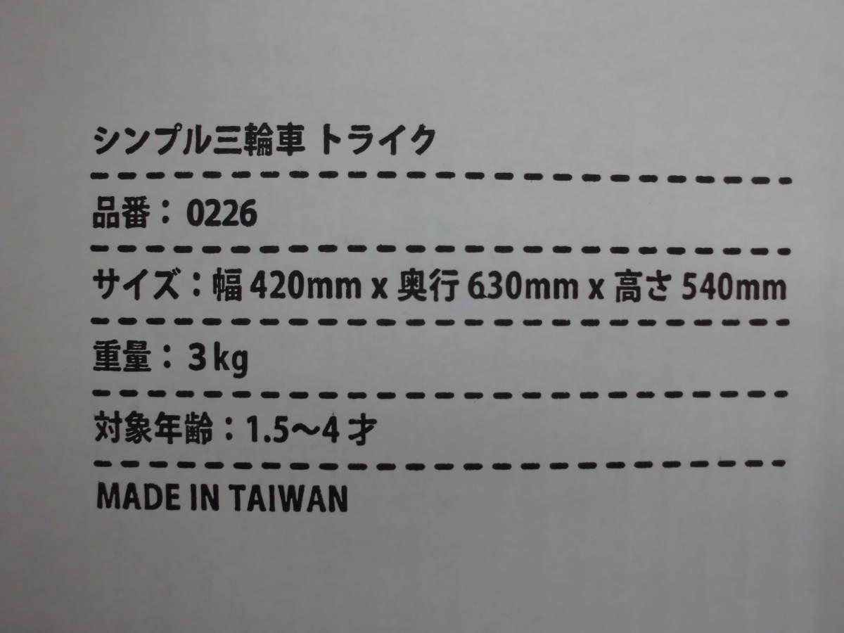 【新品】M&M 幼児用三輪車 Trike グリーン_画像3