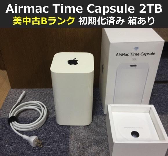 [美中古Bランク] Airmac Time Capsule 2TB ME177J/A 802.11ac エアーマック Apple ルーター Wifi タイムカプセル