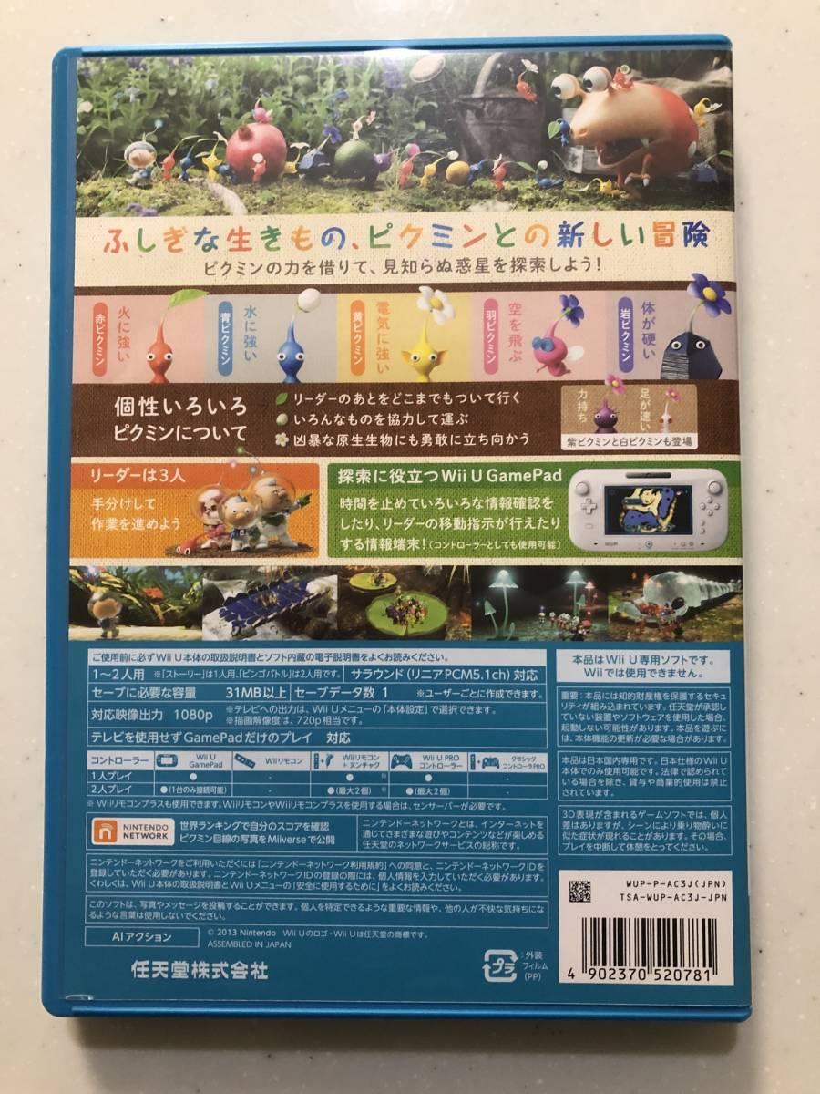 送料無料!任天堂 Wii U ソフト ピクミン3 _画像2