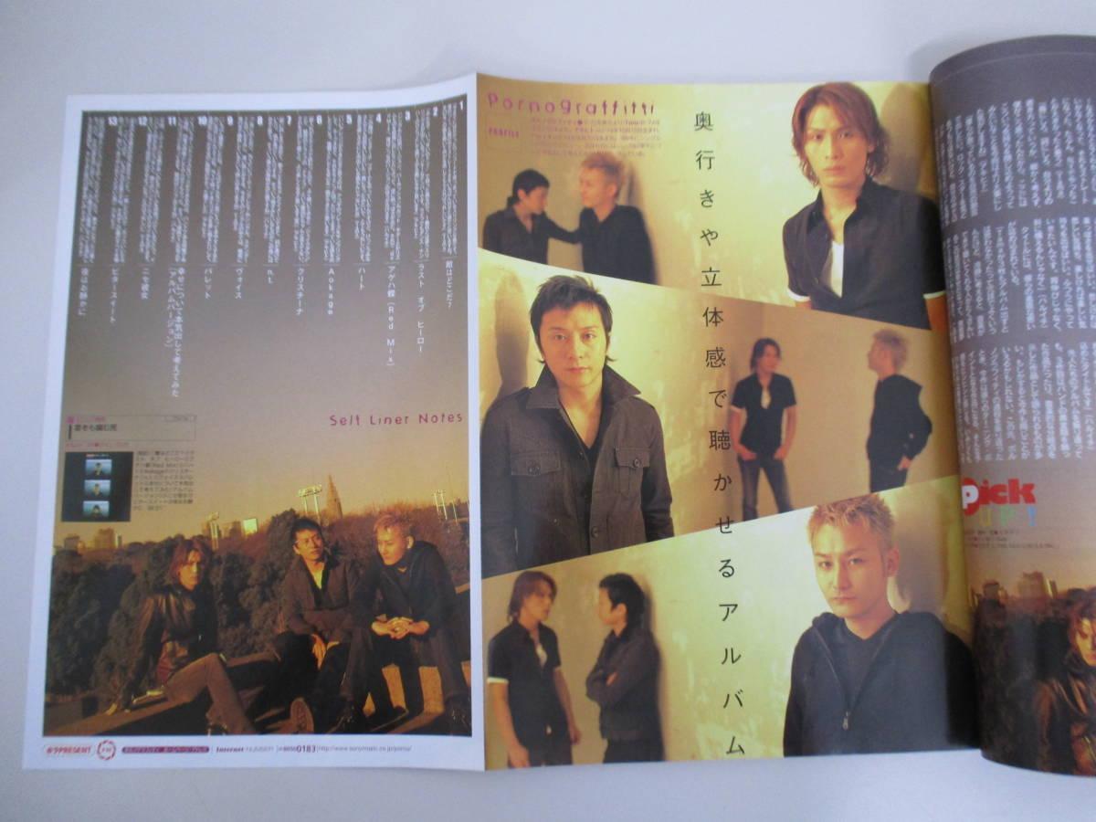 G08 CDでーた 2002年4月5日号 モーニング娘。 HYDE access ポルノグラフィティ 矢井田瞳 RIP SLYME w-inds. 宇多田ヒカル_画像3
