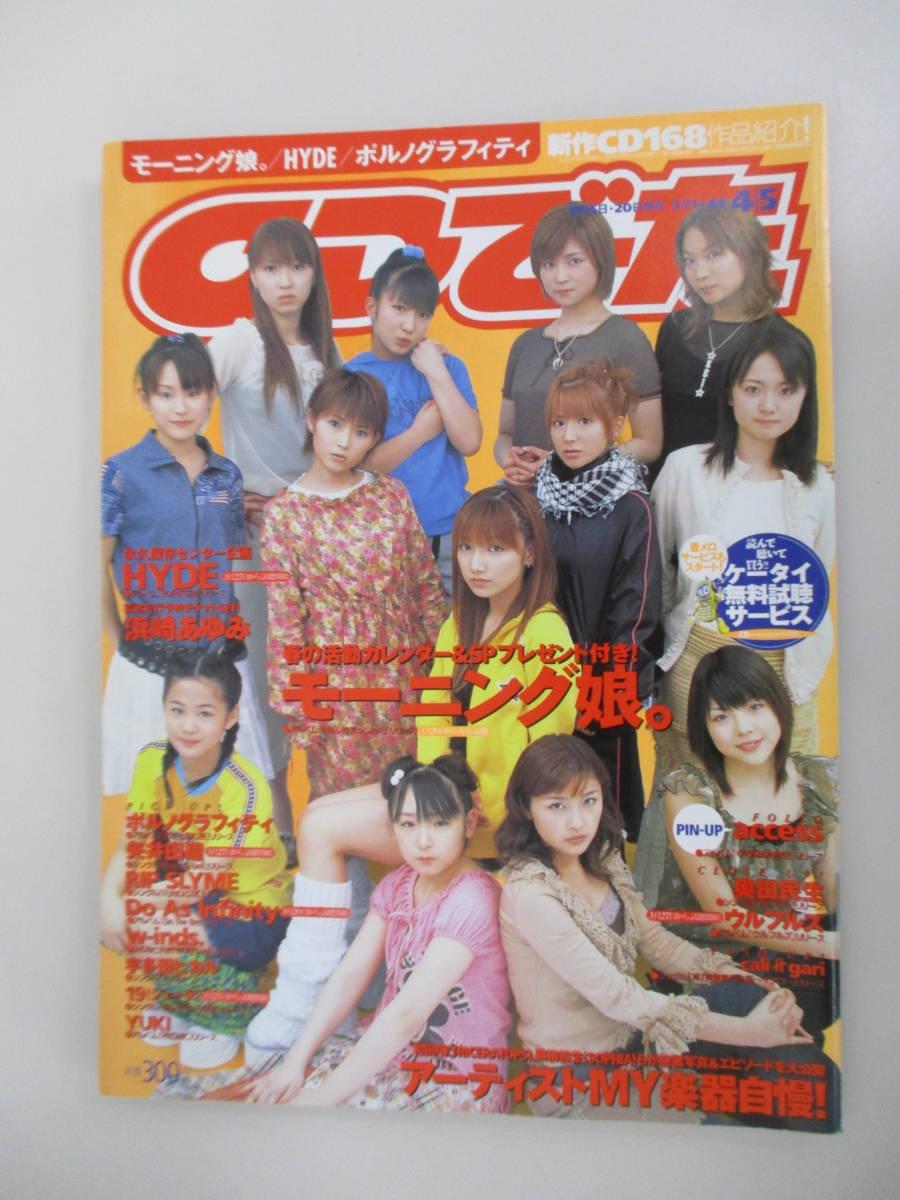 G08 CDでーた 2002年4月5日号 モーニング娘。 HYDE access ポルノグラフィティ 矢井田瞳 RIP SLYME w-inds. 宇多田ヒカル_画像1