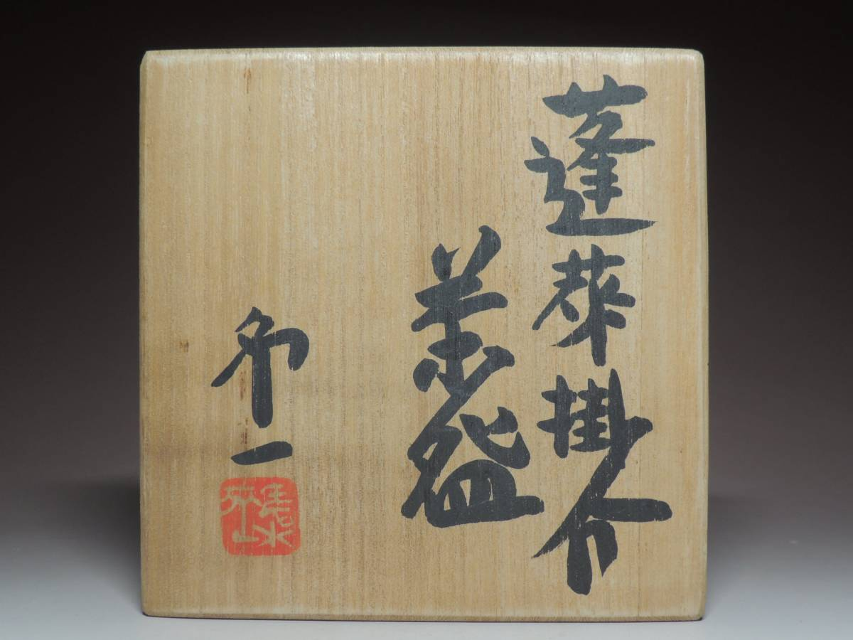 ▲京焼・清水卯一・逢菜掛分・茶碗▲_画像8