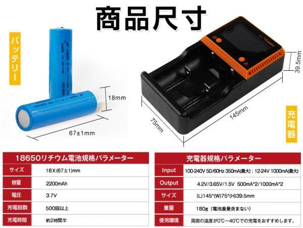 1円~過電圧保護 液晶ディプレイ 付 C4全自動マルチ充電器 1個+ 2200mAh大容量 18650 リチウムイオン充電池 4本 新品_画像2