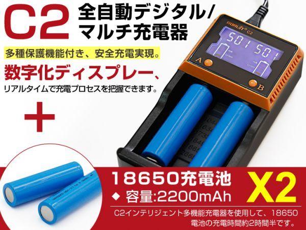 1円~過電圧保護 液晶ディプレイ 付 C4全自動マルチ充電器 1個+ 2200mAh大容量 18650 リチウムイオン充電池 4本 新品_画像3