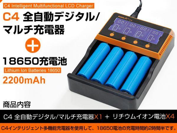 1円~過電圧保護 液晶ディプレイ 付 C4全自動マルチ充電器 1個+ 2200mAh大容量 18650 リチウムイオン充電池 4本 新品
