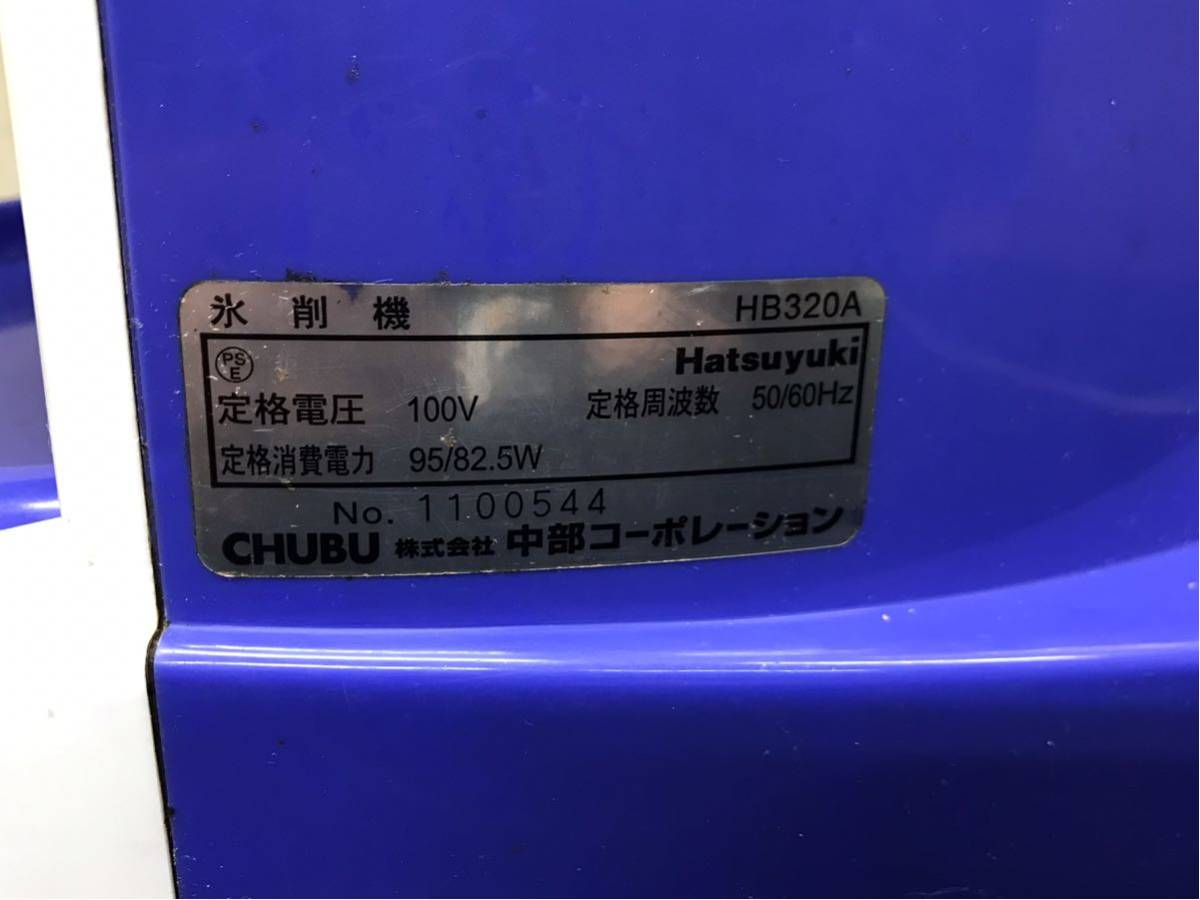 Hatsuyuki 初雪氷削機 HB320A ブロックアイススライサー 業務用 CHUBU 動作OK美品 2011_画像5