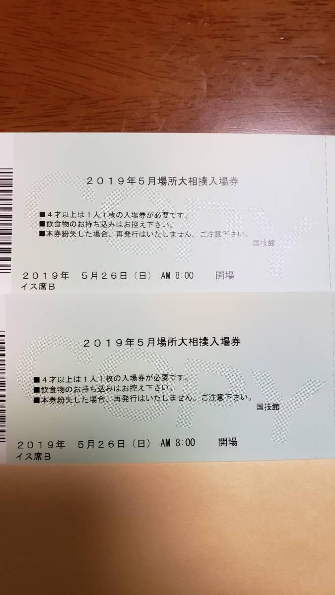 トランプ大統領 観戦・大相撲5月場所 26日(日)千秋楽 2F椅子席B 2枚連番セット_画像3