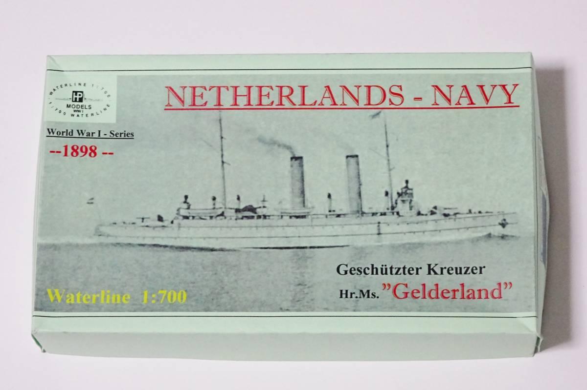 【HPモデル】 1/700 1/700 オランダ海軍防護巡洋艦 ヘルダーラント 1898_画像1
