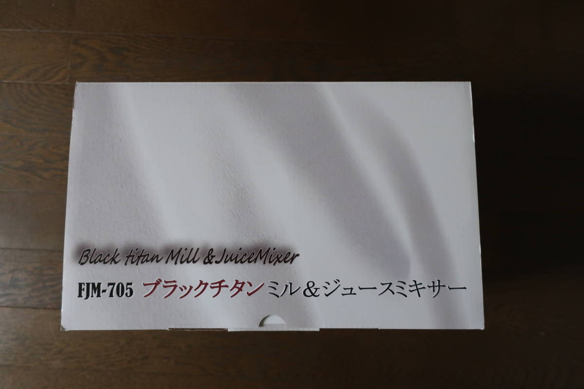 FUKAI ブラックチタン ミル&ジュースミキサー FJM-705_画像4