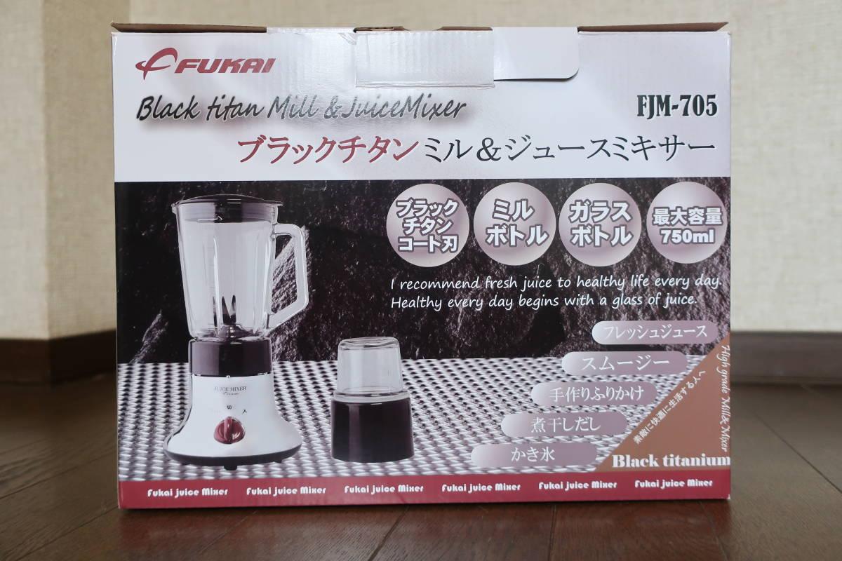FUKAI ブラックチタン ミル&ジュースミキサー FJM-705