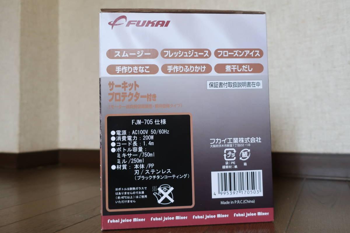 FUKAI ブラックチタン ミル&ジュースミキサー FJM-705_画像2