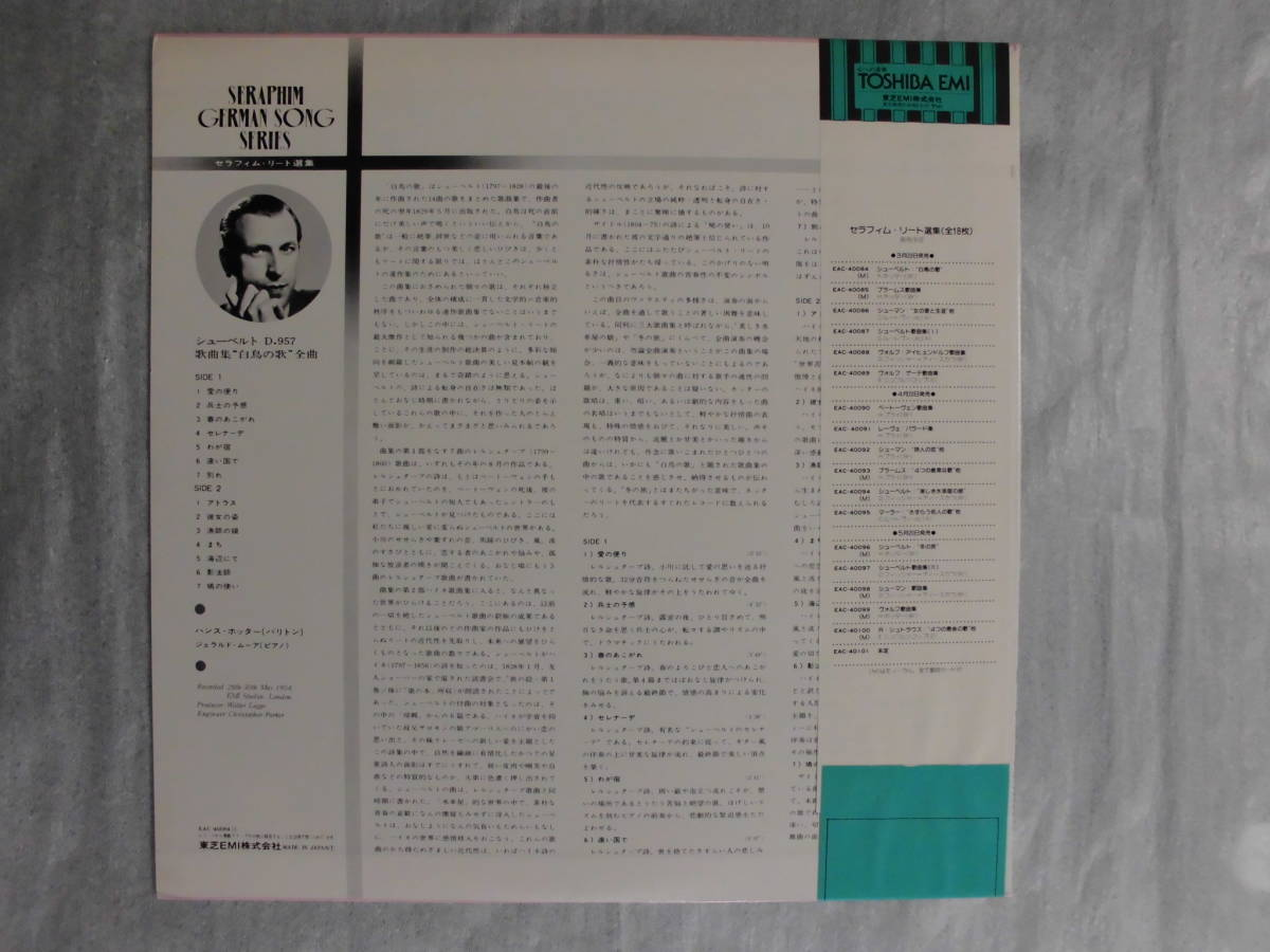 c-1177◆LP◆ ハンス・ホッター(バリトン) ☆シューベルト=白鳥の歌(全曲) ジェラルド・ムーア(ピアノ) 送料380_画像2