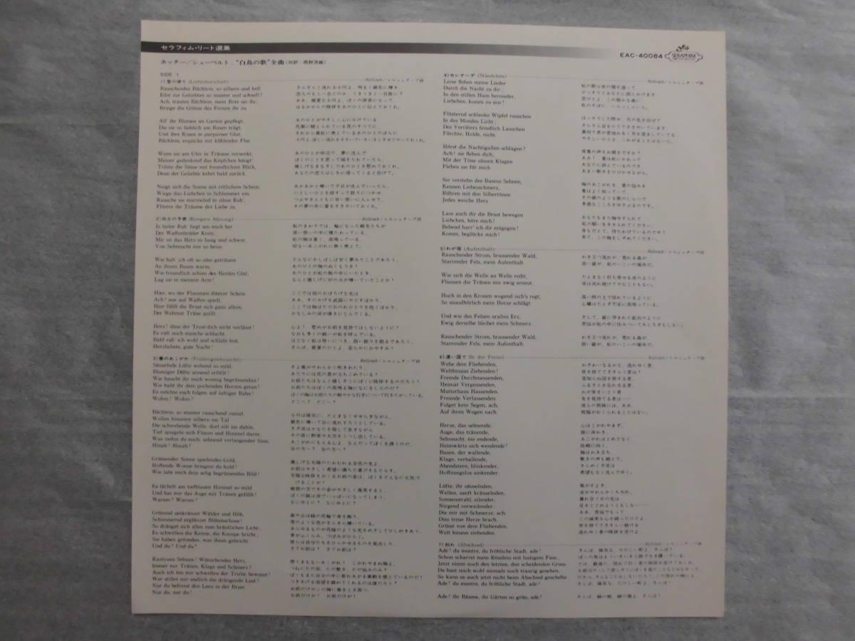 c-1177◆LP◆ ハンス・ホッター(バリトン) ☆シューベルト=白鳥の歌(全曲) ジェラルド・ムーア(ピアノ) 送料380_画像5