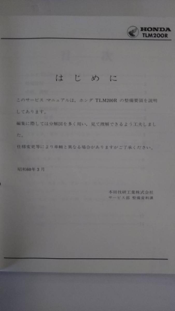ホンダ TLM200R 正規整備書サービスマニュアル 中古 _画像3
