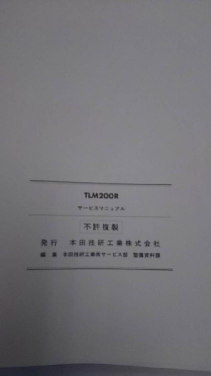 ホンダ TLM200R 正規整備書サービスマニュアル 中古 _画像6