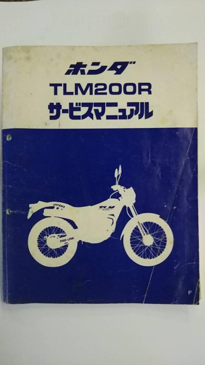 ホンダ TLM200R 正規整備書サービスマニュアル 中古