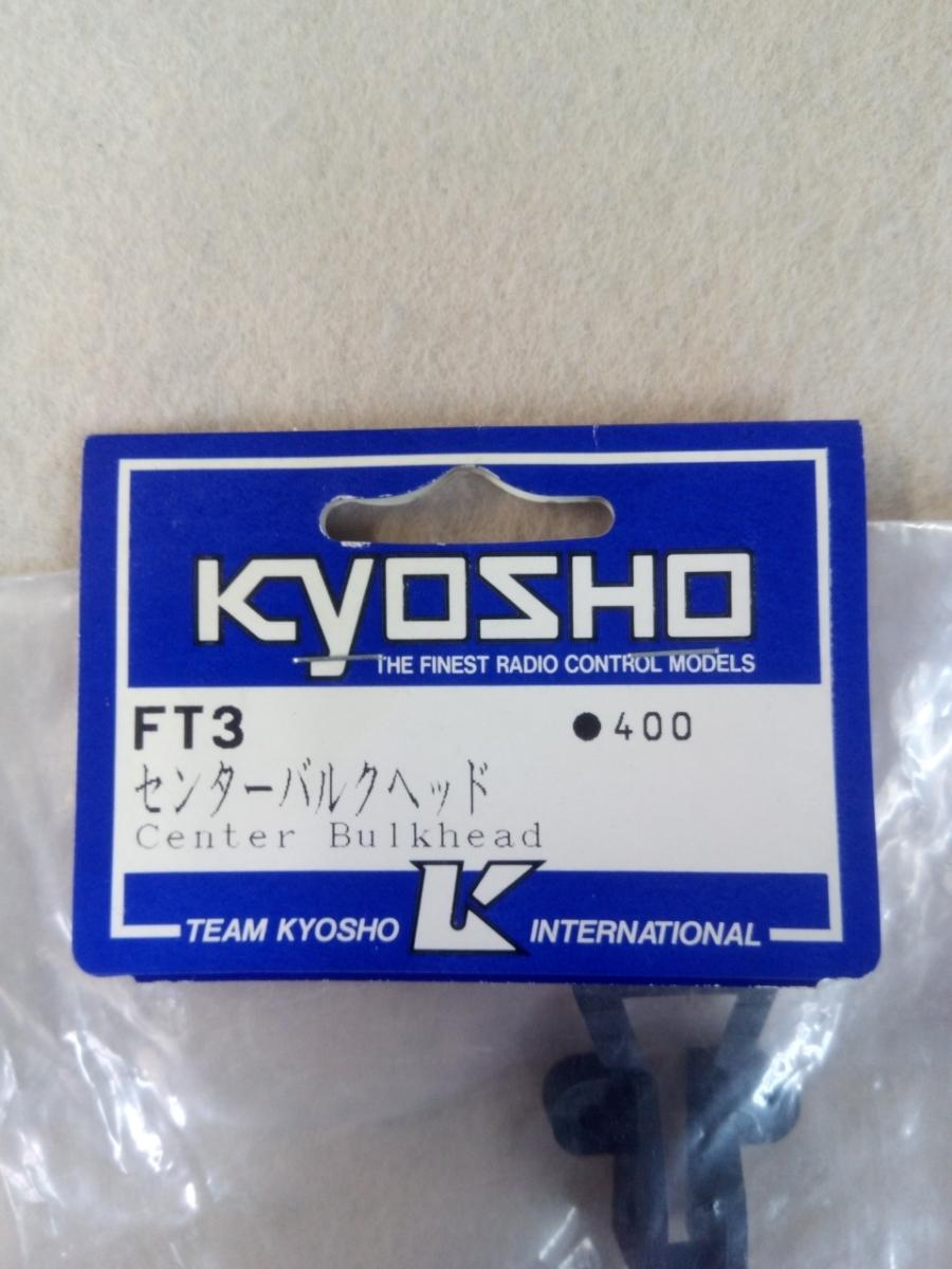 【RCパーツ】KYOSHO 京商 FT3 センターバルクヘッド: