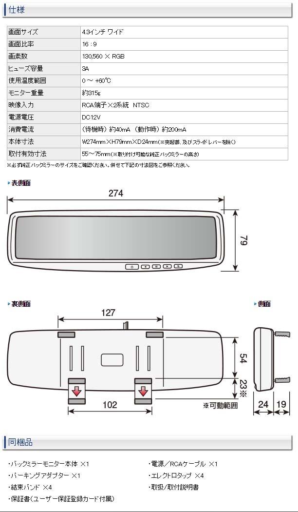 ● LTM6023 ルームミラーモニター 整備済アウトレット 送料込み_画像2