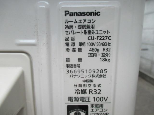 ☆Panasonic★ルームエアコン★CS-F227C-W★2017年製★ジャンク品 _画像3