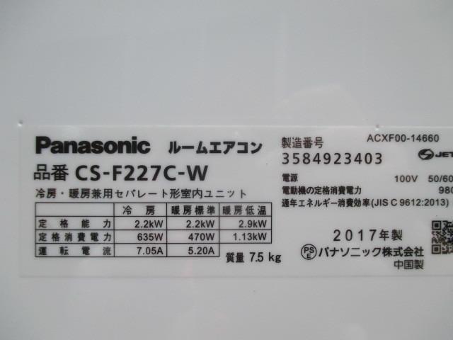 ☆Panasonic★ルームエアコン★CS-F227C-W★2017年製★ジャンク品 _画像2