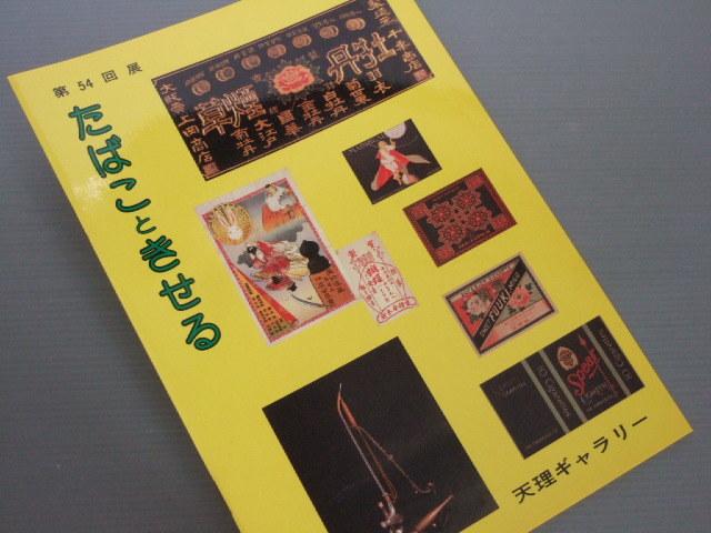 小図録「たばこ と きせる 展」煙草 煙管 キセル筒 _画像3