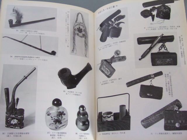小図録「たばこ と きせる 展」煙草 煙管 キセル筒 _画像2