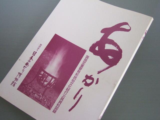 座敷ランプ 豆ランプ 行灯皿 ねずみ短檠 無尽灯 「あかり 日本のあかり博物館」_画像9